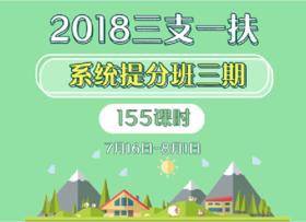 2018三支一扶系统提分班三期(7.16-8.1)