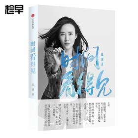 王潇2018新书 签名版《时间看得见》现货