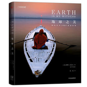 《地球之美 阿特·沃尔夫40年摄影经典》