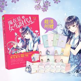 意林小小姐 现在是女生时代5女生有七种超能力 随书赠送 超能花季成长指南+超能少女测试卡+神奇时光心情信笺