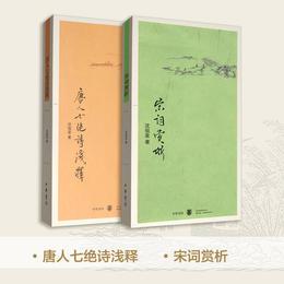 宋词赏析 +唐人七绝诗浅释 (沈祖棻  著)组合套装