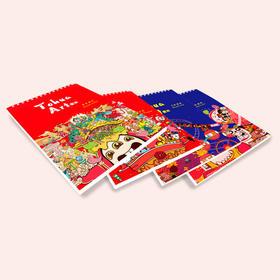 童画系列速写本 A3/A4/B5 学段速写本