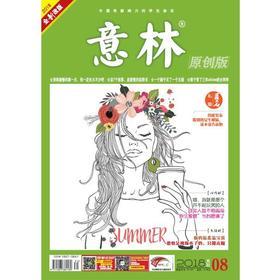 意林原创版 2018年08月 励志的心灵鸡汤 实用的学习指南 张钧甯 老女孩 不老