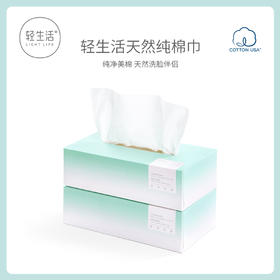 轻生活洗脸巾  柔韧亲肤 干湿两用 居家常备 80抽/盒