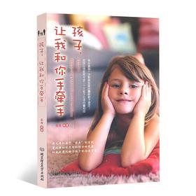 正版包邮 孩子让我和你手牵手 姜璐著 北京理工大学出版社亲子家教父母必读 素质教育 亲子关系 孕产育儿书籍 畅销书籍