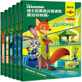 迪士尼英语分级读物基础级全6册 6-9岁儿童适读