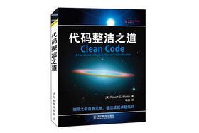 预售《代码整洁之道》