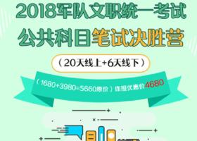 2018军队文职考试直播+面授笔试决胜营(北京走读)