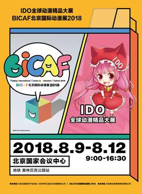 【门票】IDO全球漫画精品大展【北京】国际动漫游戏狂欢节