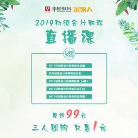 2019初级会计职称直播课