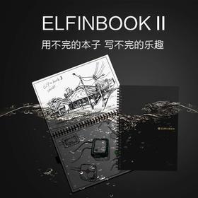 【可以用一辈子的本子】Elfinbook二代2可重复书写笔记本,配专用可擦笔 秒杀<BKJ1G0>
