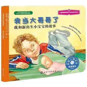 我当大哥哥了 我和新出生小宝宝的故事 3-8岁幼儿童适读
