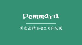 活动 | 【7/17 上海】黑皮诺精英会2.0升级版——你不知道的Pommard