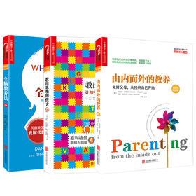【湛庐文化】科学教养三部曲:全脑教养法+由内而外的教养+教出乐观的孩子