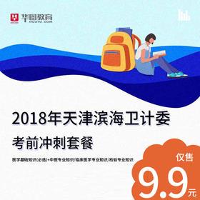 2018天津滨海卫计委考前冲刺套餐