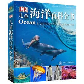 DK儿童海洋百科全书海洋百科全书儿童版dk海洋动物百科全书中小学生少儿科普读物有趣的海洋知识6-10-12-14岁中小学生课外书