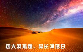 历史人文研学营•沙漠徒步英雄会(亲子研学)