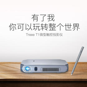 Treee T1智能触控微型家庭投影仪/支持手机电脑同屏wifi/1080P高清便携(顺丰包邮)