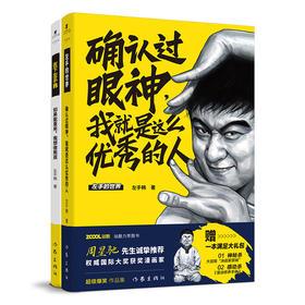 左手韩引爆全网爆笑漫画集