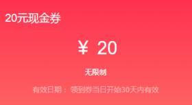 20元现金券