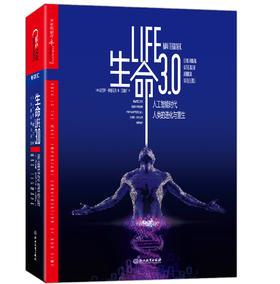 《生命3.0》(精装)(订全年杂志,免费赠新书)
