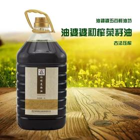 油婆婆丨初榨菜籽油 5L