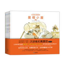 艾特熊和赛娜鼠(第一辑)——第86届奥斯卡金像奖最佳动画长片提名,比利时著名画家嘉贝丽·文生享有国际盛誉的经典绘本