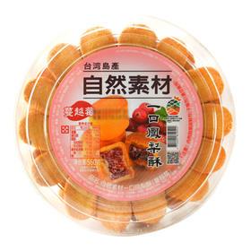 台湾自然素材一口凤梨酥(蔓越莓)560g