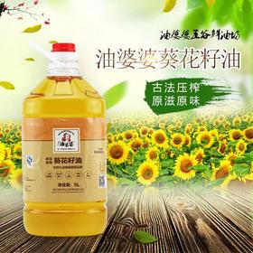 油婆婆丨浓香压榨葵花籽油5L
