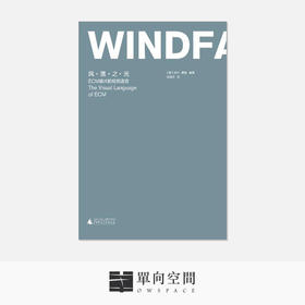 《风·落·之·光 : ECM唱片的视觉语言》拉斯·缪勒 著