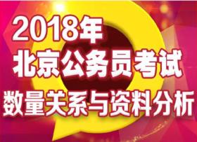 2018年北京公务员考试-数量关系与资料分析