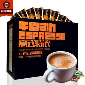 中啡意式特浓蓝山风味三合一速溶咖啡粉40条 云南小粒咖啡