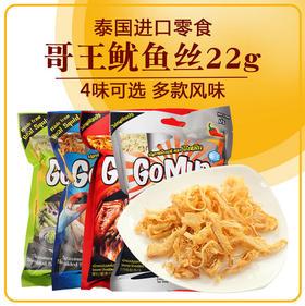 泰国进口零食 哥王鱿鱼丝鱿鱼干鱿鱼条即食海鲜零食22g