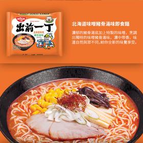 香港泡面 出前一丁方便面泡面即食面 3种口味100g