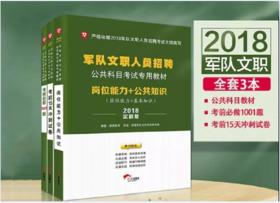 2018军队文职人员招聘考试用书【已购买军队文职课程的学员无需购买此图书】【纯图书】