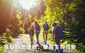 自然生态研学营•森林中的梦想