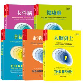 【湛庐文化】亚蒙脑健康五部曲:大脑勇士+超强大脑+幸福脑+健康脑+女性脑  共五册