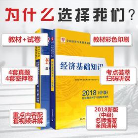 【學習包】2018——全國經濟專業技術資格考試教材——經濟基礎知識(中級) 教材+歷年2本