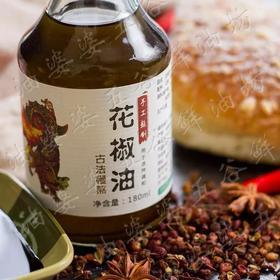 油婆婆丨花椒油