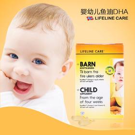 挪威Lifeline Care婴幼儿新生儿宝宝鱼油DHA