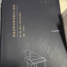 蓝调小生配套(1)(第1课到第20课)