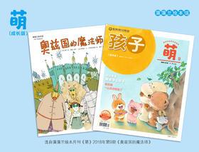 绘本月刊《孩子 萌》——2018年9月—2019年8月刊 全年期订阅,不接受中途退订 。