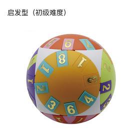 台湾巧智拼球早教数学球——启发型(初级难度)