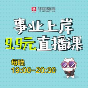 山东事业上岸9.9元直播课