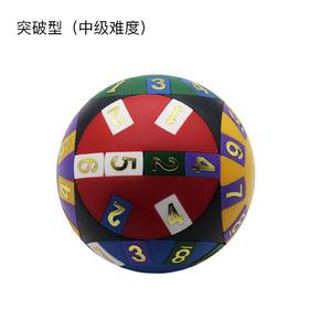 台湾巧智拼球早教数学球——突破型(中级难度)