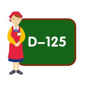 D-125