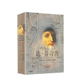 【包邮】列奥纳多 达 芬奇传 从凡人到天才的创造力密码 沃尔特艾萨克森 著