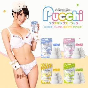 【水润口袋飞机杯】日本进口PUCCHI男用小巧便携口袋水润滑软胶撸撸名器飞机杯