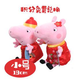 小猪佩奇 毛绒玩具宝宝儿童玩偶布娃娃【小号】 尺寸:19cm