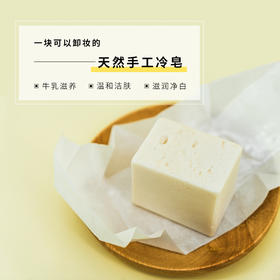 植观牛乳滋润净白洁面皂(植观官方旗舰店)